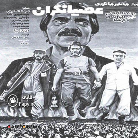 دانلود فیلم ایرانی عصیانگران محصول 1360