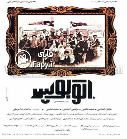 دانلود فیلم ایرانی اتوبوس محصول 1364
