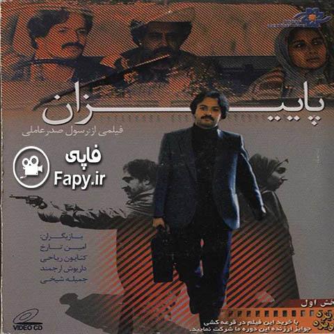 دانلود فیلم ایرانی پاییزان محصول 1366