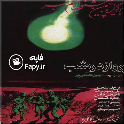 دانلود فیلم ایرانی پرواز در شب محصول 1365