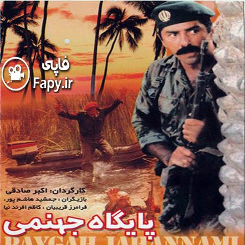 دانلود فیلم ایرانی پایگاه جهنمی محصول 1363