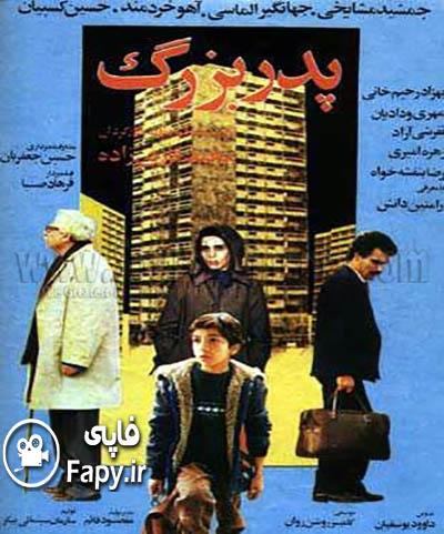 دانلود فیلم ایرانی پدربزرگ محصول 1364