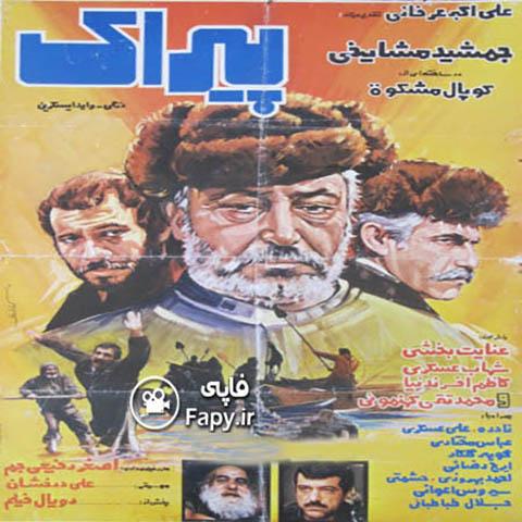 دانلود فیلم ایرانی پیراک محصول 1363