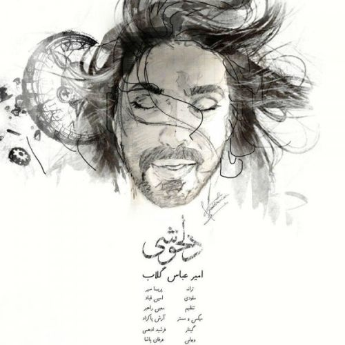 http://rozup.ir/view/1727119/Amirabbas-Golab-Delkhoshi.jpg