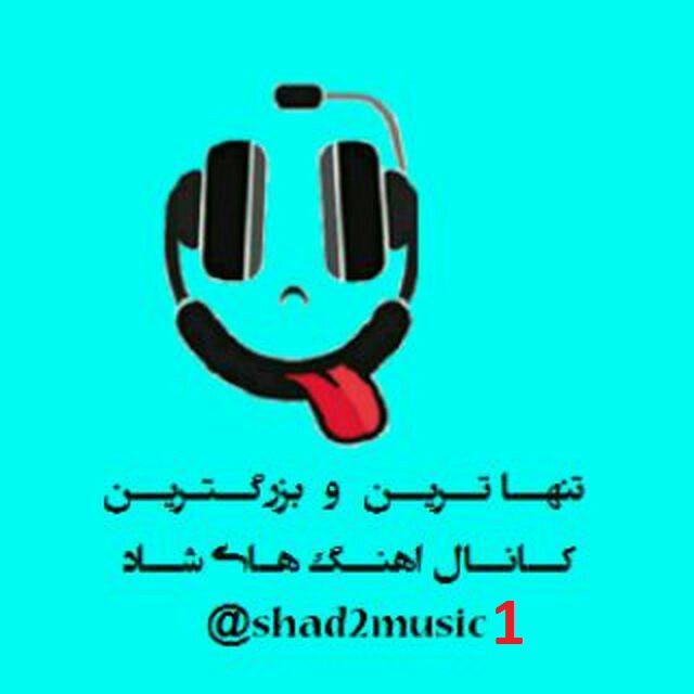 کانال+تلگرام+موزیک+شاد+قدیمی