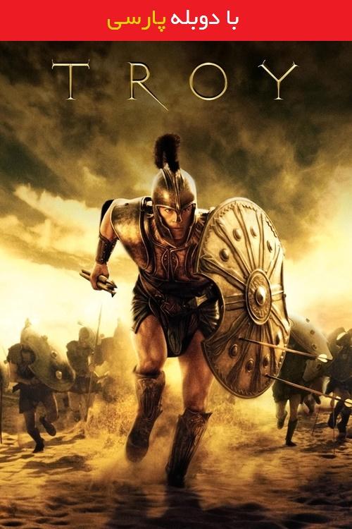 دانلود رایگان دوبله فارسی فیلم تروی Troy 2004