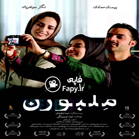 دانلود فیلم ایرانی جدید ملبورن محصول 1392