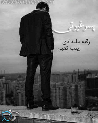 دانلود رمان پسر غیرتی (موبایل و PDF)