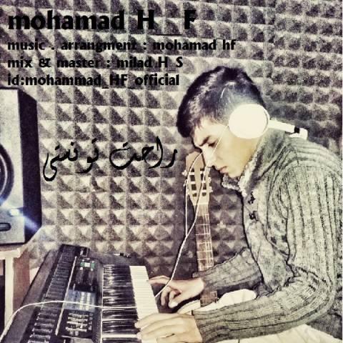 دانلود آهنگ جدید محمد اچ اف به نام راحت تونستی