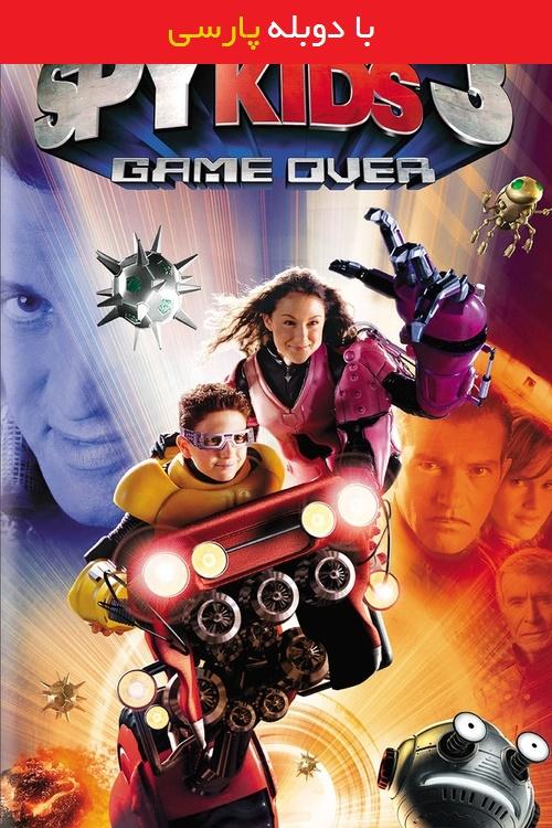 دانلود رایگان دوبله فارسی فیلم بچه های جاسوس 3 Spy Kids 3-D: Game Over 2003