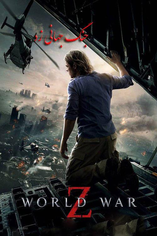 دانلود فیلم دوبله فارسی جنگ جهانی زد World War Z 2013