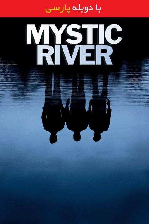دانلود رایگان دوبله فارسی فیلم رودخانه مرموز Mystic River 2003
