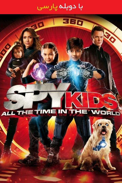 دانلود رایگان دوبله فارسی فیلم بچه های جاسوس 4 Spy Kids: All the Time in the World in 4D 2011