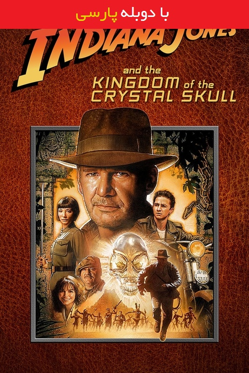 دانلود دوبله فارسی فیلم Indiana Jones and the Kingdom of the Crystal Skull 2008