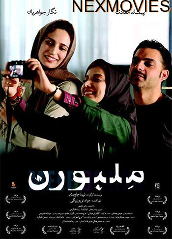 دانلود فیلم سینمایی ملبورن با لینک مستقیم