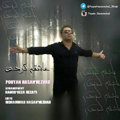 دانلود آهنگ جدید پویان حسن نژاد به نام عاشقم کردی