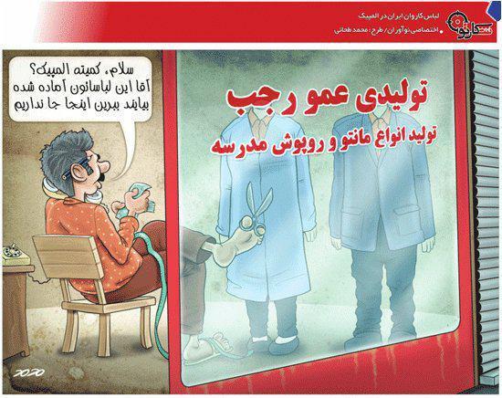 استیکر های خنده دار برای طراح لباس کاروان المپیک ایران