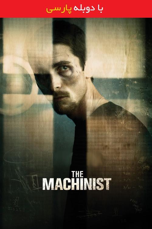 دانلود رایگان دوبله فارسی فیلم ماشین کار The Machinist 2004