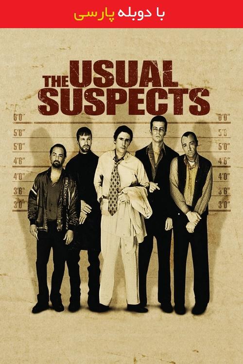 دانلود رایگان دوبله فارسی فیلم مظنونین همیشگی The Usual Suspects 1995