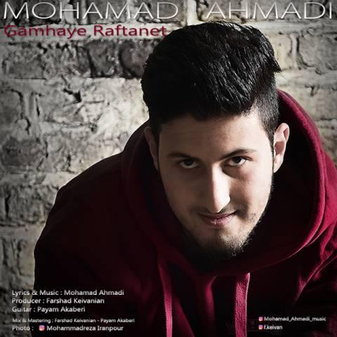دانلود آهنگ جدید محمد احمدی به نام گامهای رفتنت