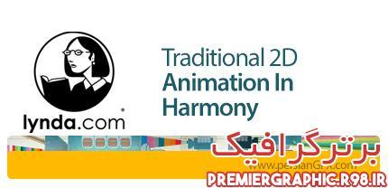 اموزش انیمیشن سازی دو بعدی با هارمونی