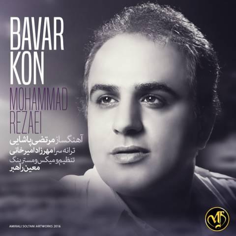دانلود آهنگ جدید محمد رضایی به نام باور کن