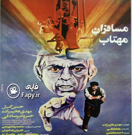 دانلود فیلم ایرانی مسافران مهتاب محصول 1366