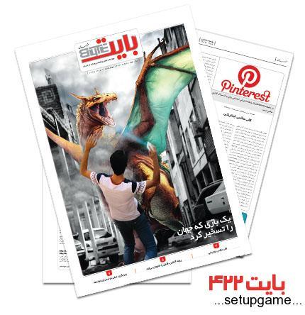 دانلود بایت شماره 422 - ضمیمه فناوری اطلاعات روزنامه خراسان