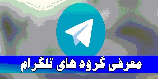 لینک بهترین سوپرگروه های تلگرام + لینک گروه تلگرام + لینک گروه تبلیغاتی
