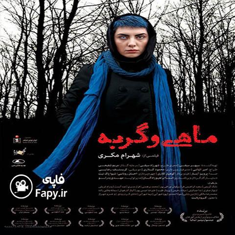 دانلود فیلم ایرانی جدید ماهی و گربه محصول 1391