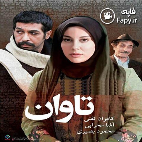 دانلود فیلم ایرانی جدید تاوان محصول 1392