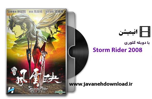 دانلود انیمیشن Storm Rider Clash of the Evils 2008 با دوبله فارسی