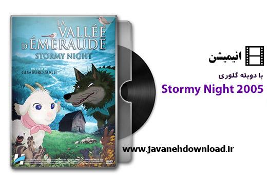 دانلود انیمیشن شب طوفانی Stormy Night 2005 با دوبله فارسی