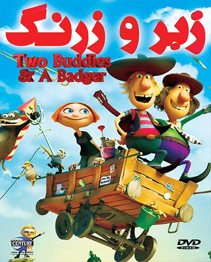 دانلود انیمیشن دوبله فارسی زبر و زرنگ با کیفیت عالی