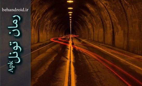 دانلود رمان تونل | Roman Tonel