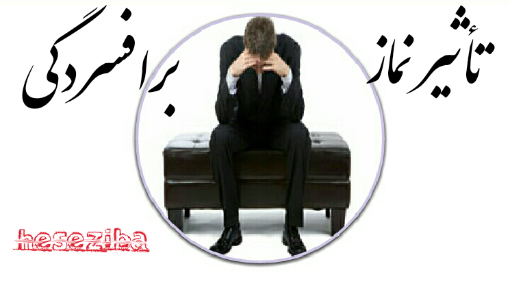 تأثیر نماز بر افسردگی...