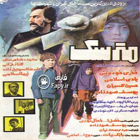 دانلود فیلم ایرانی مترسک محصول 1362