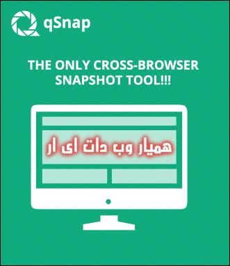 عکسبرداری از صفحات وب با افزونه qsnap