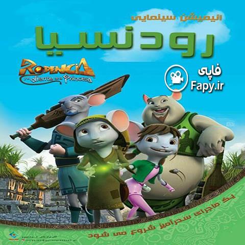 دانلود انیمیشن رودنسیا با دوبله فارسی