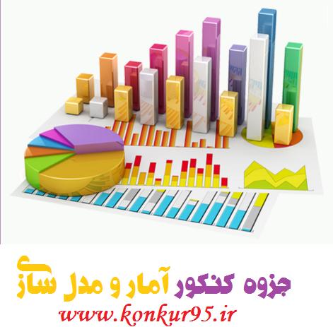 جزوه کنکور آمار و مدل سازی