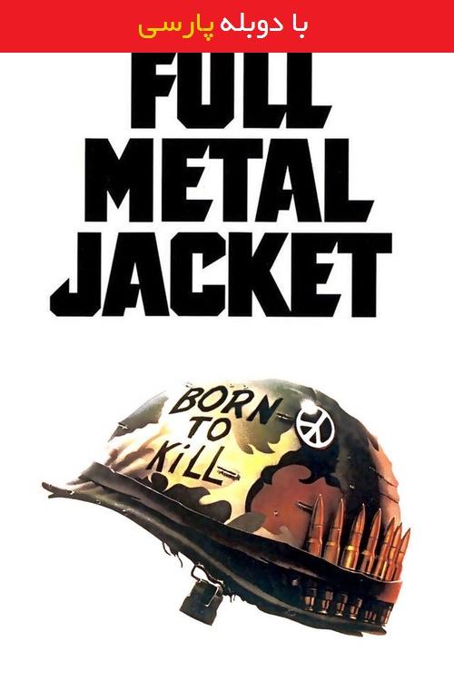 دانلود رایگان دوبله فارسی فیلم غلاف تمام فلزی Full Metal Jacket 1987