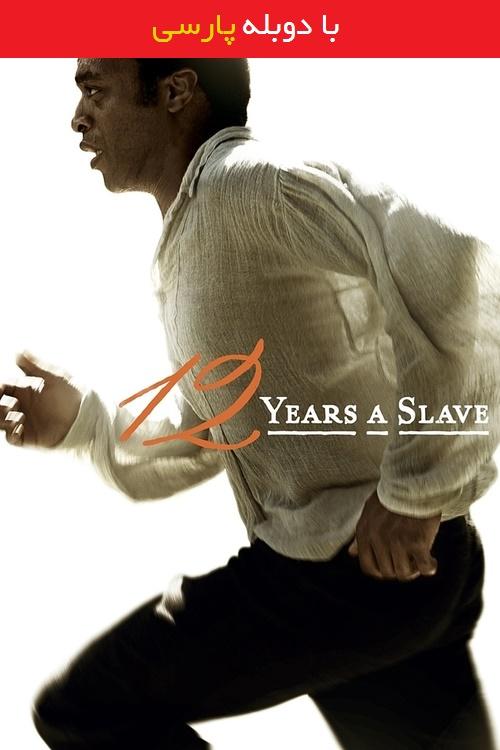 دانلود رایگان دوبله فارسی فیلم 12 سال بردگي 12 Years a Slave 2013