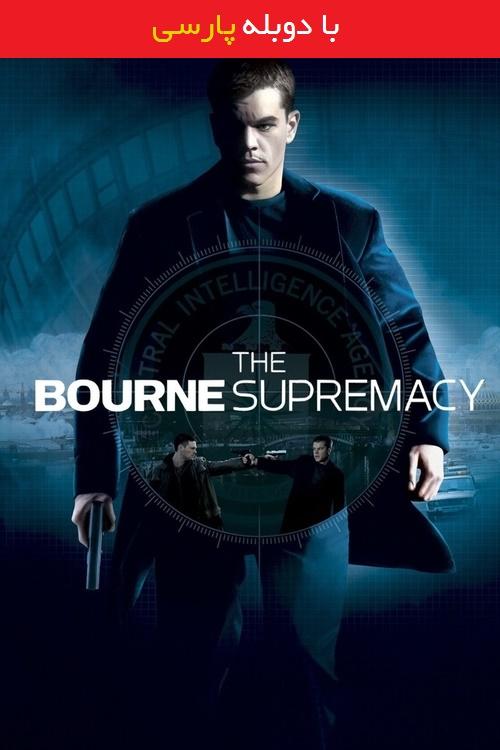 دانلود رایگان دوبله فارسی فیلم برتری بورن The Bourne Supremacy 2004