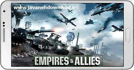 دانلود بازی نبرد امپراطوری و متفقین برای اندروید