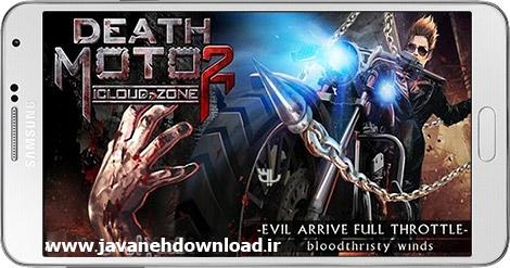دانلود بازی موتور مرگ 2 برای اندروید+ پول بی نهایت