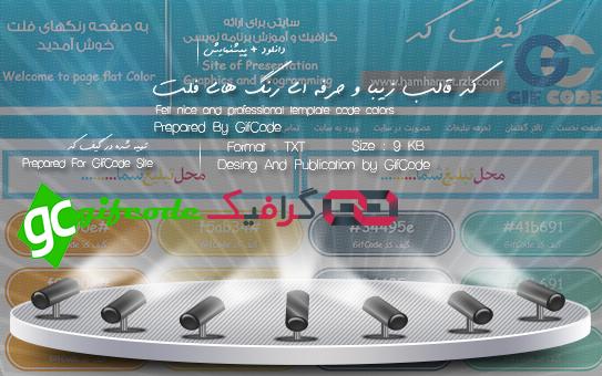 کد قالب رنگ های فلت برای تمام سیستم های وبلاگدهی همراه با دانلود + پیشنمایش