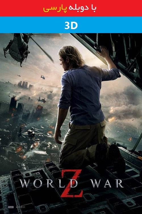 دانلود رایگان فیلم جنگ جهانی زد با دوبله فارسی World War Z 2013