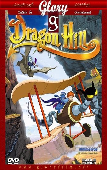 دانلود انمیشن  اژدر تپه Dragon Hill