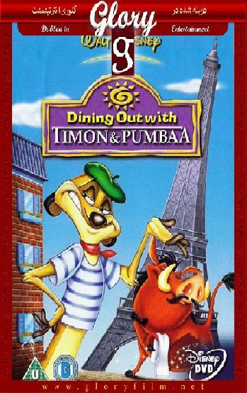 پیک نیک با تیمون و پومبا – Dining Out with Timon & Pumbaa