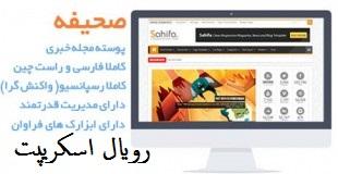 پوسته مجله خبری فارسی صحیفه (Sahifa) نسخه 5.6.0